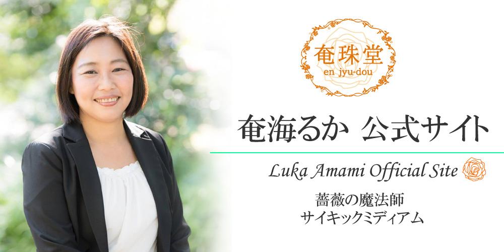 薔薇の魔法師・サイキックミディアム 奄海るか公式サイト